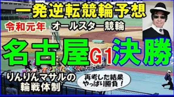 競輪 予想 youtube りんりんマサル 競輪予想 名古屋オールスター競輪決勝 やっぱり勝負します
