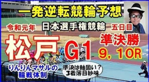 競輪 予想 youtube りんりんマサル 競輪予想 松戸日本選手権競輪準決勝9,10R 軸固いかな?