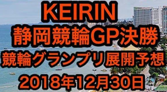 競輪 予想 youtube スバ瀬 KEIRIN静岡競輪グランプリ決勝2018年競輪グランプリ展開予想