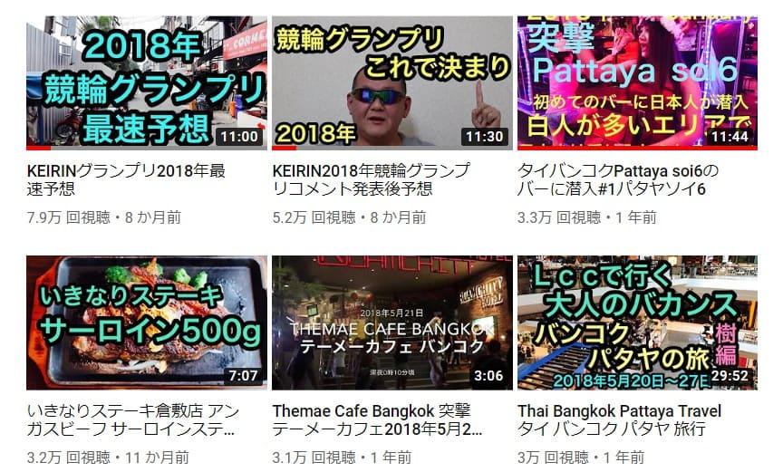 競輪 予想 youtube スバ瀬 人気動画