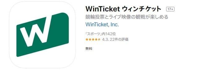 競輪 予想 アプリ WinTicke