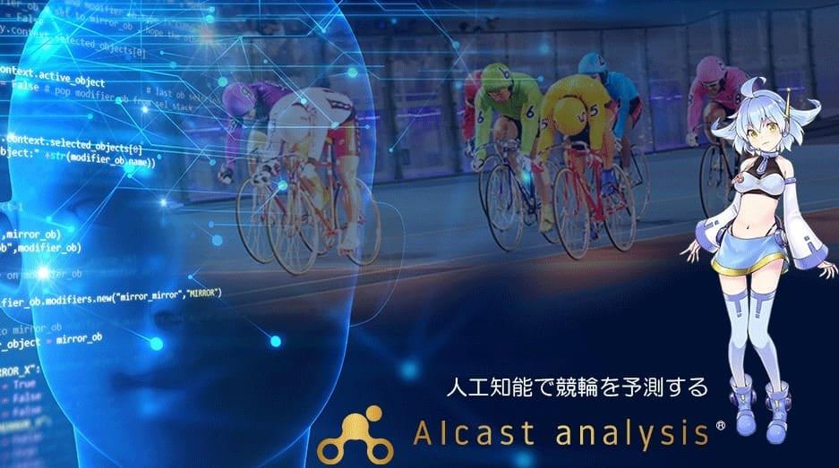 競輪 予想 AI AIcast