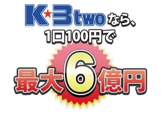 楽天 競輪 k-3two