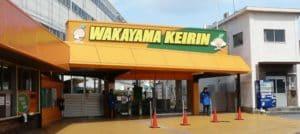 和歌山競輪場は見なし直線59.9m!和歌山競輪の予想するこコツを徹底解析!