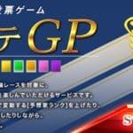 競輪予想ゲーム競ステGPは車券予想の練習にはもってこい!