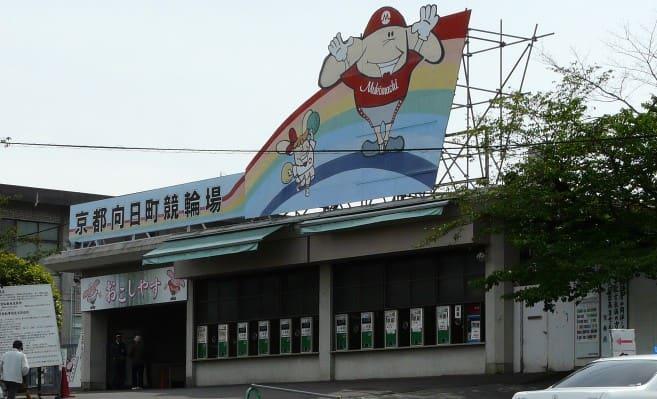 競輪 動画 過去 京都向日町競輪場