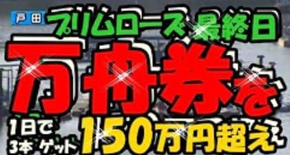 競輪 予想 youtube てっとを 【競艇 連続高額払い戻し】戸田プリムローズはドル箱開催?