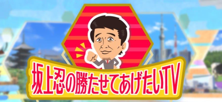 日テレの「坂上忍の勝たせてあげたいTV」で紹介されたオリンピック競輪選手候補