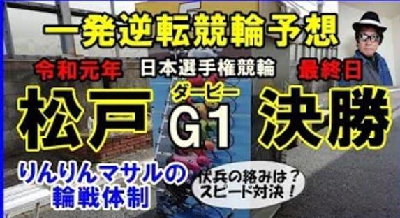 競輪 予想 youtube りんりんマサル 競輪予想 松戸G1日本選手権競輪決勝 脇本に逆らったらドブ捨て車券かな?