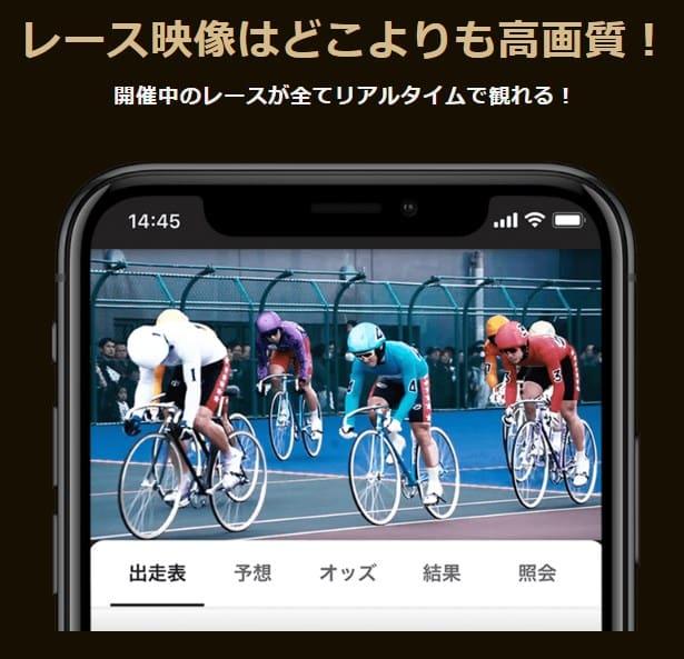 競輪 アプリ WinTicket ウィンチケット 観戦