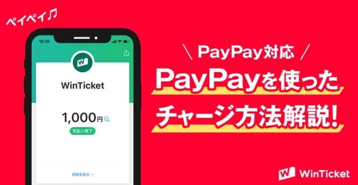競輪 アプリ WinTicket ウィンチケット PayPay