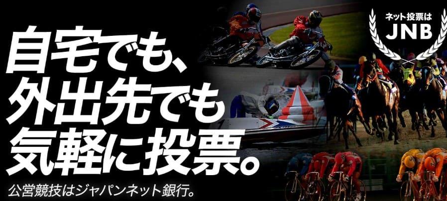 ジャパンネット銀行経由で競輪の車券を購入するメリットや利用方法を紹介