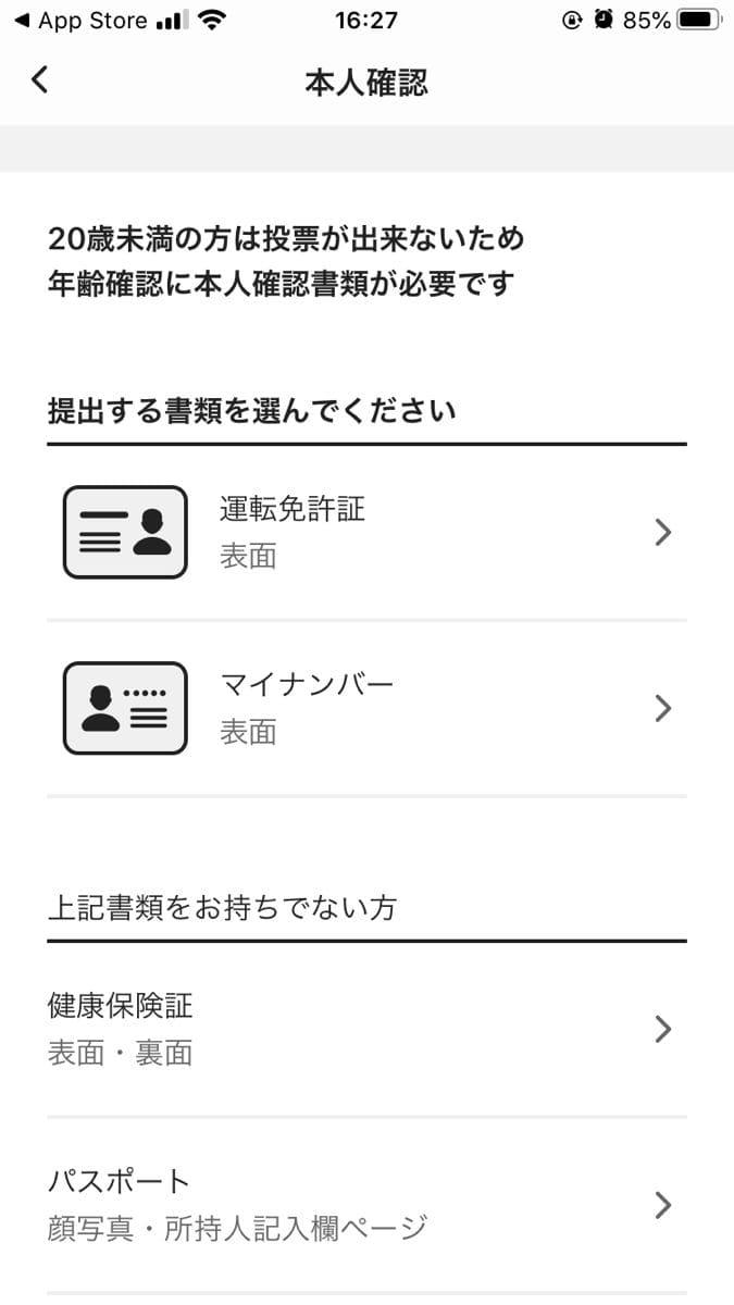 ウィンチケット(WinTicket)の登録方法