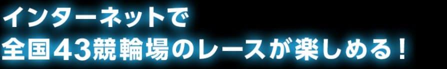 ジャパンネット 競輪 投票