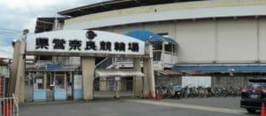 奈良競輪場は的中しても回収率が低い!それを解決するための予想のコツを紹介します。