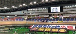 小倉競輪場は日本で最初に出来た競輪場!小倉競輪場の予想のコツを徹底紹介!