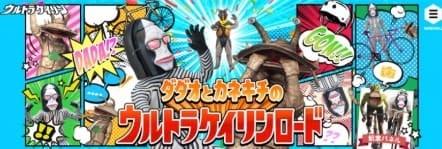 競輪 ウルトラマン コラボ 怪獣