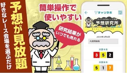 競輪 アプリ 競輪研究所チャリラボ 獲得賞金ランキング