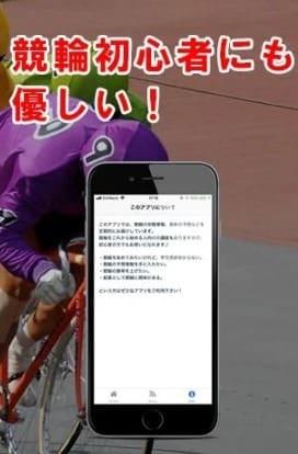 競輪 アプリ 競輪予想!無料で使える最新攻略情報! 買い方のポイント