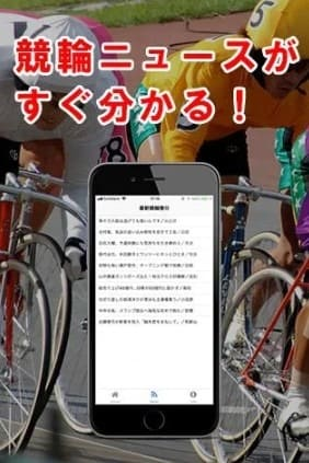 競輪 アプリ 競輪予想!無料で使える最新攻略情報! ニュース