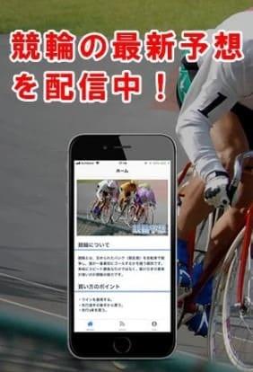 競輪 アプリ 競輪予想!無料で使える最新攻略情報! 予想が見れない