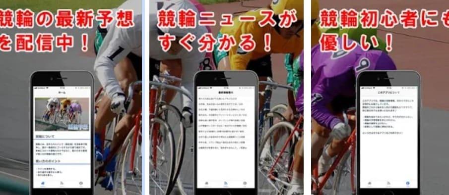 競輪 アプリ 競輪予想!無料で使える最新攻略情報!