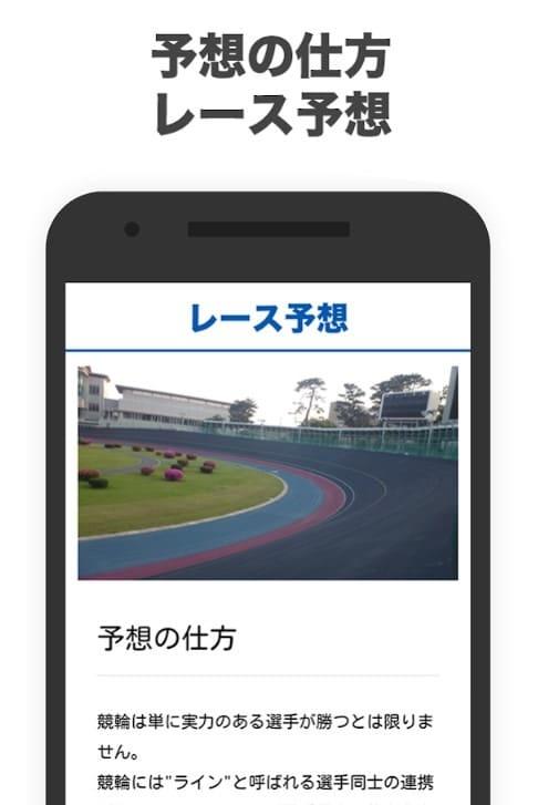 競輪 アプリ 競輪予想アプリ レース予想