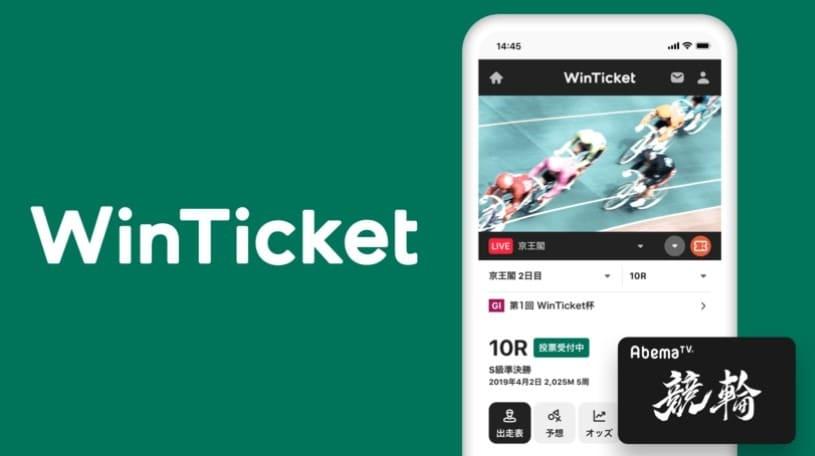競輪 アプリ WinTicket ウィンチケット