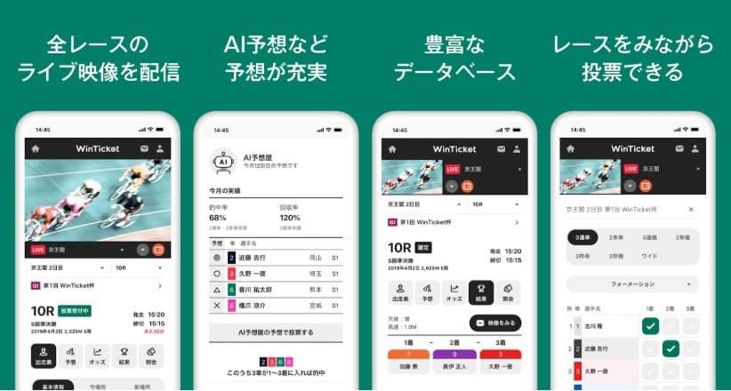 競輪 アプリ WinTicket ウィンチケット 特徴