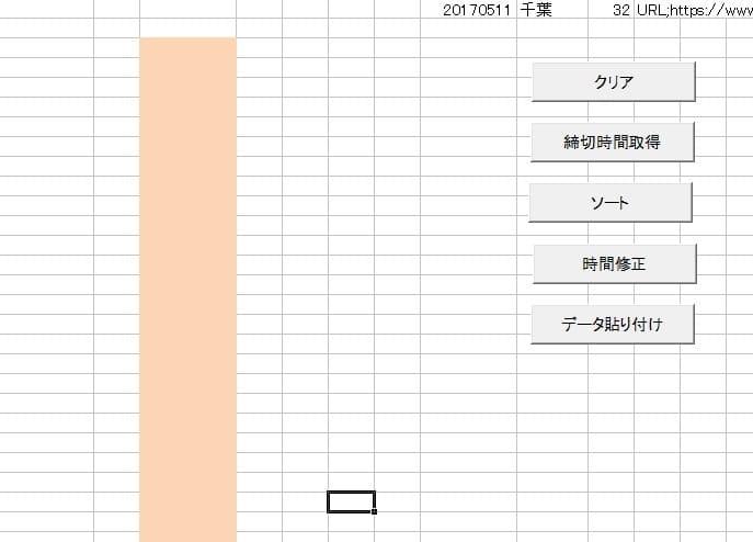 競輪 ソフト 完全自動予想投票ソフト(3連単)