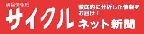 イー 新聞 競輪 サイクルネット新聞