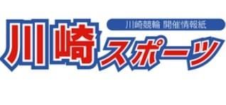 イー 新聞 競輪