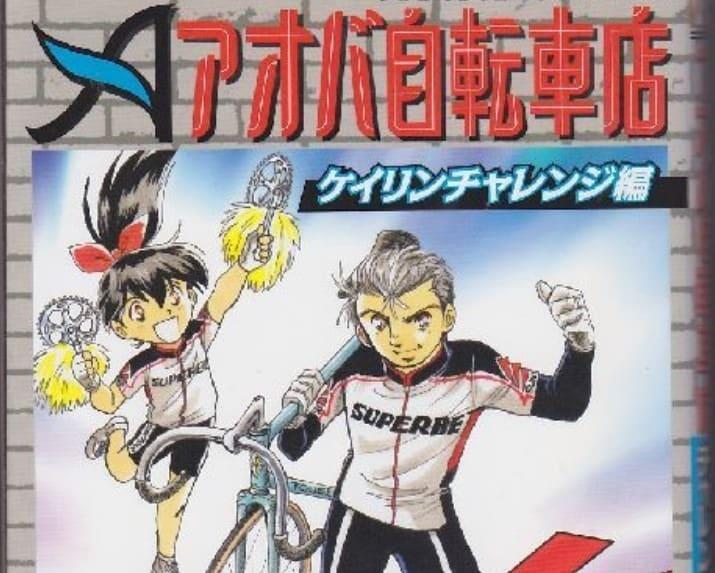 競輪 漫画 青葉自転車店ケイリンチャレンジ編