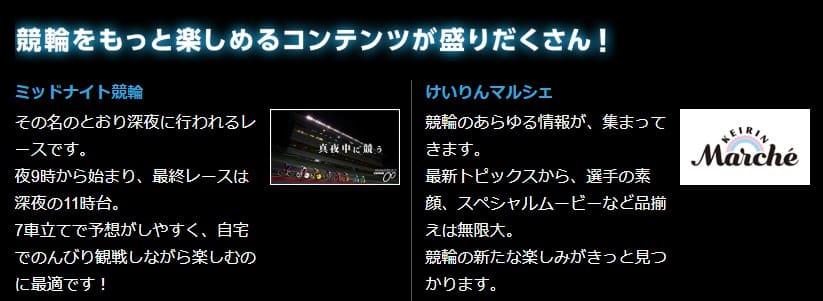 ジャパンネット 競輪 サービス
