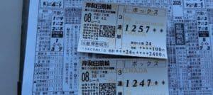 競輪の車券「フォーメーション」を理解して無駄の無い効率良い買い方を紹介