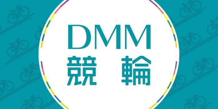 DMM競輪はチャリロトも購入!出走表からネット投票も出来るサイト!