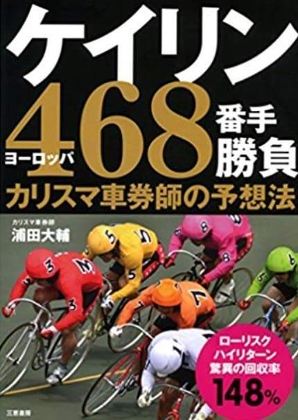 競輪 初心者 本 ケイリン468番手勝負