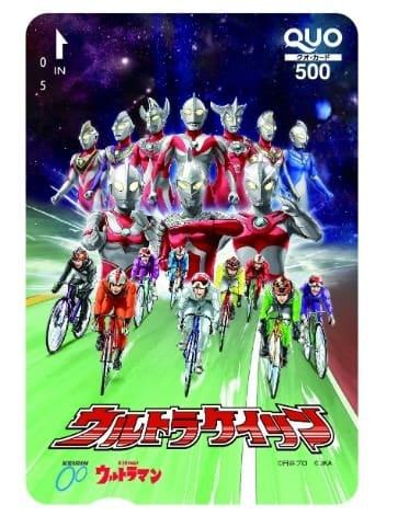 競輪 グッズ オリジナルQUOカード500円