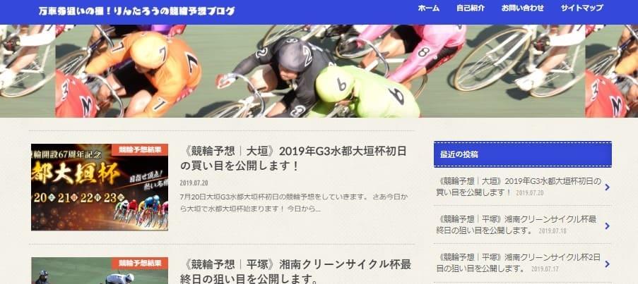 万車券狙いの極み!りんたろうの競輪予想ブログは男のロマンを追求した競輪予想ブログ