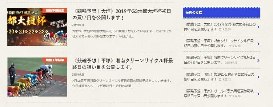 競輪 ブログ 万車券狙いの極み! トップページ