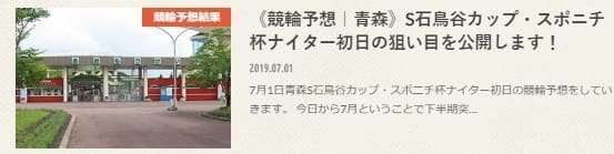競輪 ブログ 万車券狙いの極み! S石鳥谷カップ・スポニチ杯ナイター初日