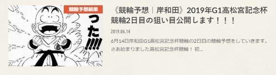 競輪 ブログ 万車券狙いの極み! 岸和田G1高松宮記念杯競輪の2日目