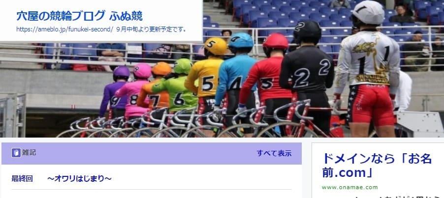 競輪ブログ「ふぬ競」は競輪歴20年の管理人が大穴予想を披露!