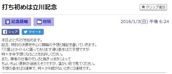競輪 ブログ ふぬ競 最古の記事