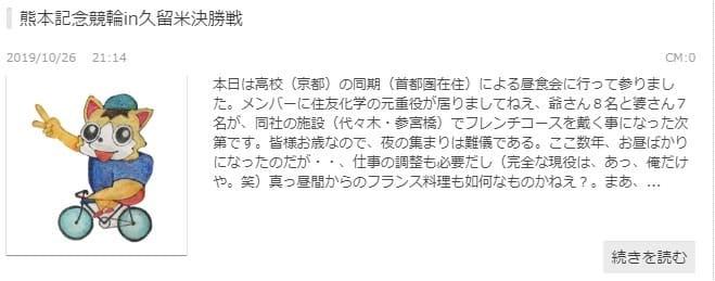 競輪予想ブログ 浪花節 熊本記念競輪in久留米決勝戦12R