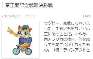 競輪予想ブログ 浪花節 京王閣記念競輪決勝戦12R