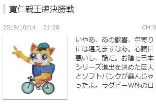競輪予想ブログ 浪花節 寛仁親王牌決勝戦12R