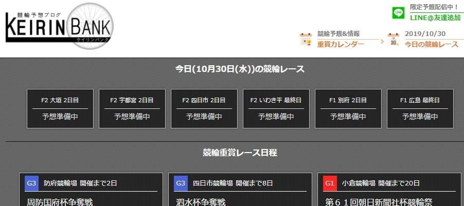 競輪予想ブログの【KEIRIN BANK】は他の競輪予想サイトへ流す誘導サイト!