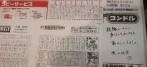 無料で競輪新聞は読めるの?予想に活用できる無料予想競輪新聞を紹介!