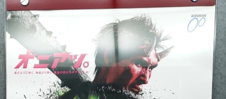 競輪場のポスターは多種多様!話題騒然の豊橋競輪場のポスターを徹底紹介!